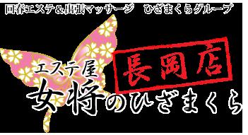 回春出張エステ&マッサージ〜女将のひざまくら長岡店〜  近日グランドオープン致します♪★朝9:00〜翌2:00まで受付中!
